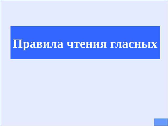 Ee открытый слог [ i: ] he she we A [ ]