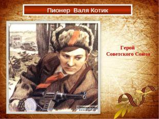 Пионер Валя Котик Герой Советского Союза