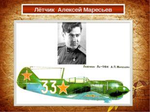 Лётчик Алексей Маресьев