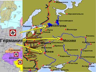Германия С С С Р Румыния Венгрия Словакия Финляндия Москва