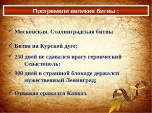 Прогремели великие битвы : Московская, Сталинградская битвы Битва на Курской