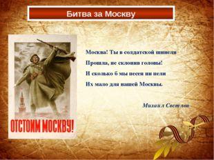 Битва за Москву Москва! Тывсолдатской шинели Прошла, несклонив головы! Ис