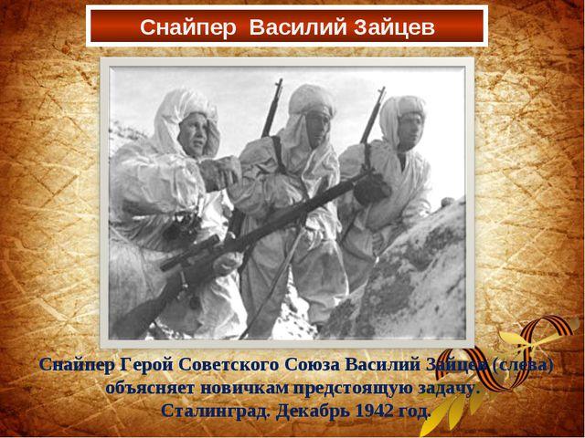 Снайпер Василий Зайцев . Снайпер Герой Советского Союза Василий Зайцев (слева...