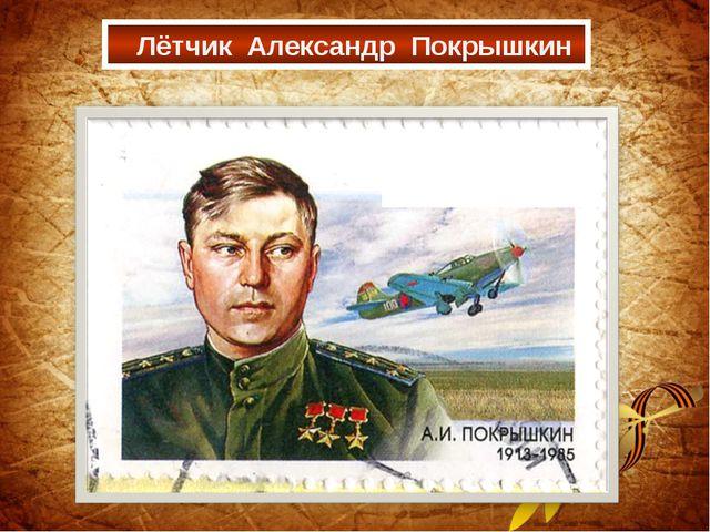 Лётчик Александр Покрышкин