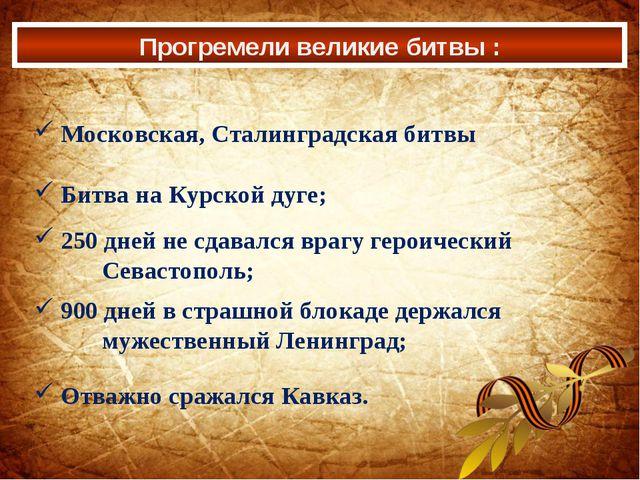Прогремели великие битвы : Московская, Сталинградская битвы Битва на Курской...