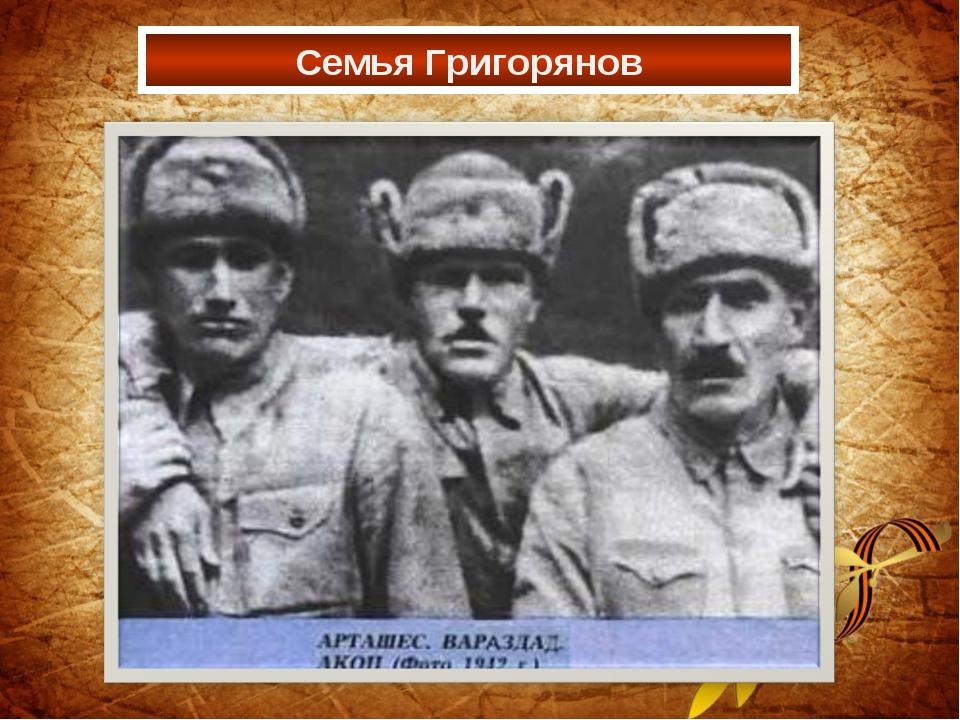 Семья Григорянов