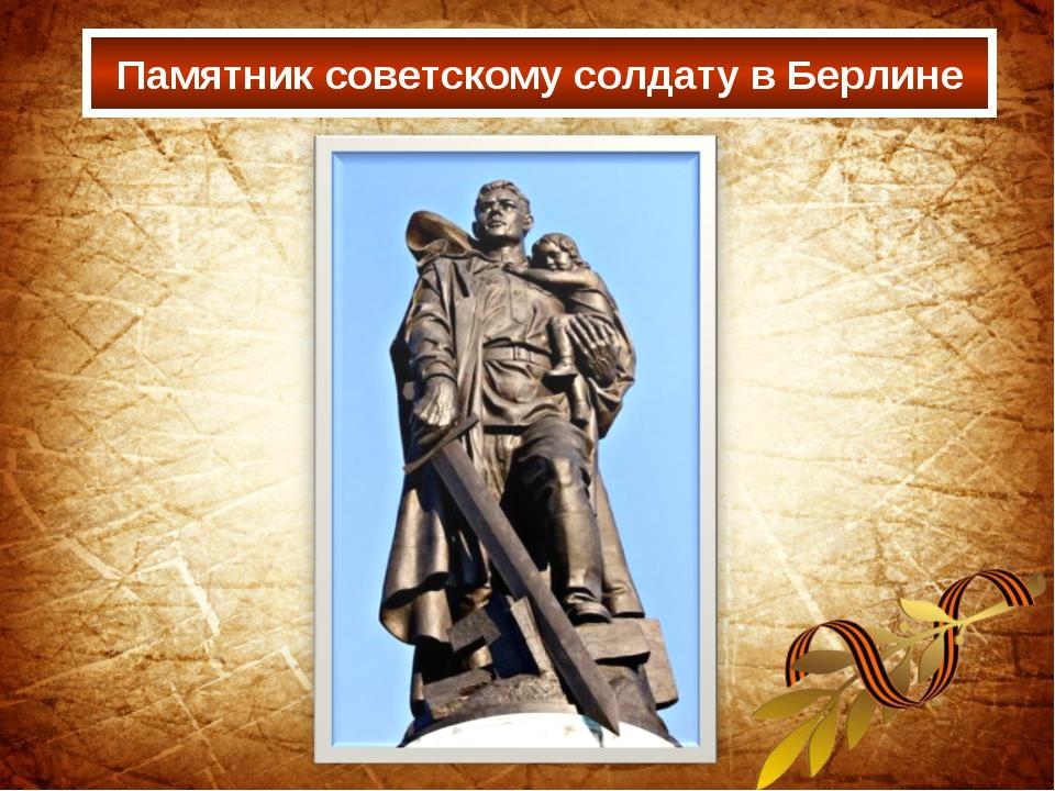Памятник советскому солдату в Берлине
