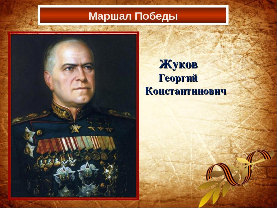 Маршал Победы Жуков Георгий Константинович