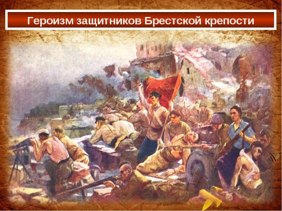 Героизм защитников Брестской крепости