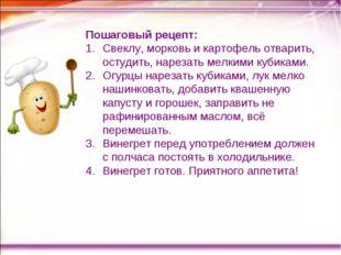 Пошаговый рецепт: Свеклу, морковь и картофель отварить, остудить, нарезать ме