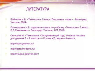 ЛИТЕРАТУРА Бобунова И.В. «Технология. 5 класс: Поурочные планы» - Волгоград: