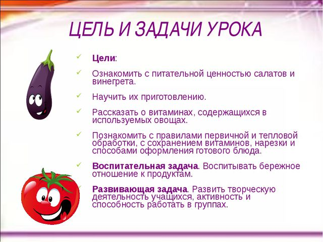 ЦЕЛЬ И ЗАДАЧИ УРОКА Цели: Ознакомить с питательной ценностью салатов и винегр...