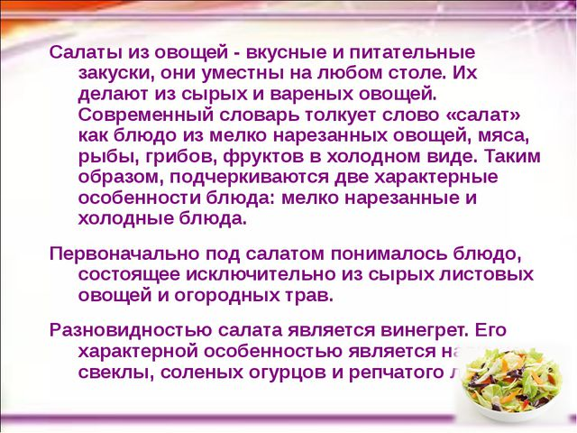 Салаты из овощей - вкусные и питательные закуски, они уместны на любом столе....