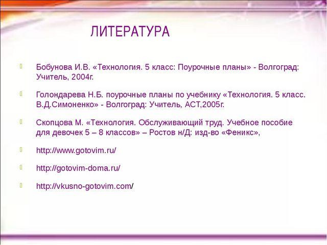 ЛИТЕРАТУРА Бобунова И.В. «Технология. 5 класс: Поурочные планы» - Волгоград:...