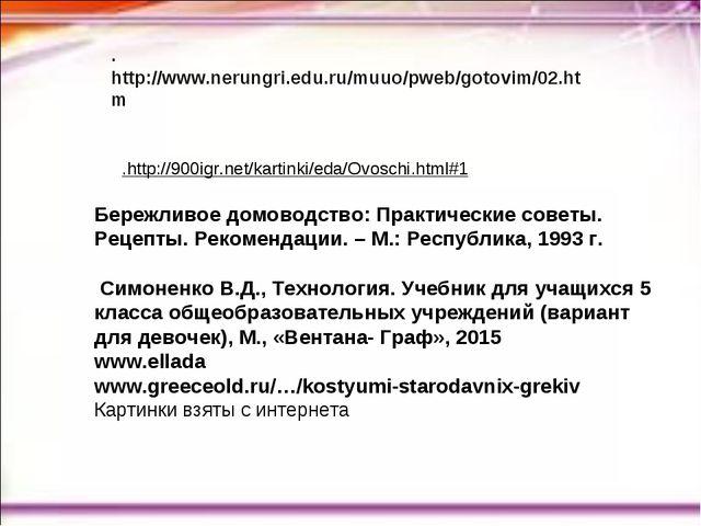 .http://www.nerungri.edu.ru/muuo/pweb/gotovim/02.htm .http://900igr.net/karti...
