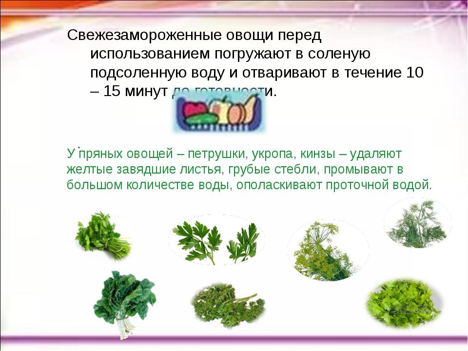 Свежезамороженные овощи перед использованием погружают в соленую подсоленную...