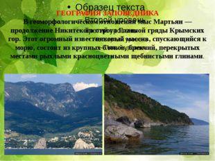ГЕОГРАФИЯ ЗАПОВЕДНИКА В геоморфологическом отношении мыс Мартьян — продолжени