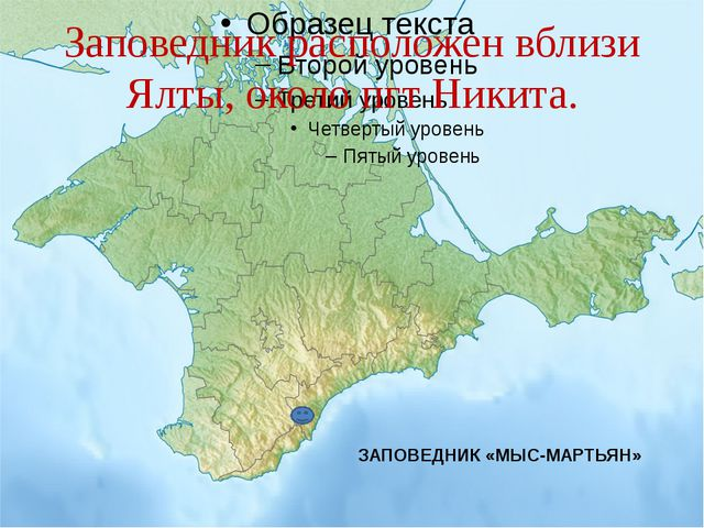 ЗАПОВЕДНИК «МЫС-МАРТЬЯН» Заповедник расположен вблизи Ялты, около пгт Никита.