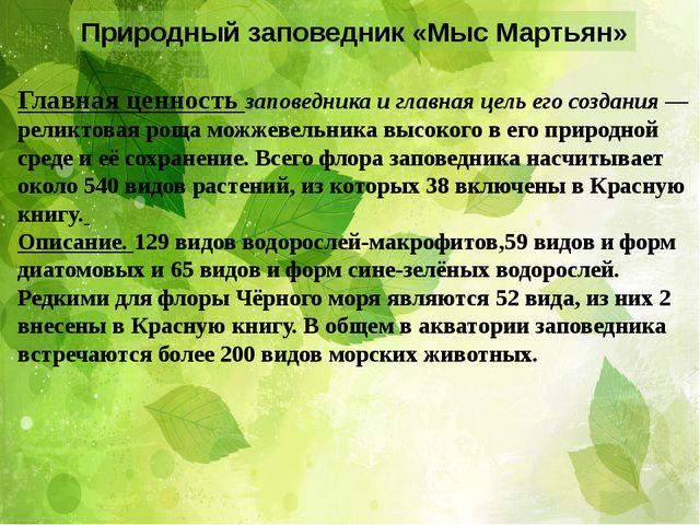 Природный заповедник «Мыс Мартьян» Главная ценность заповедника и главная цел...