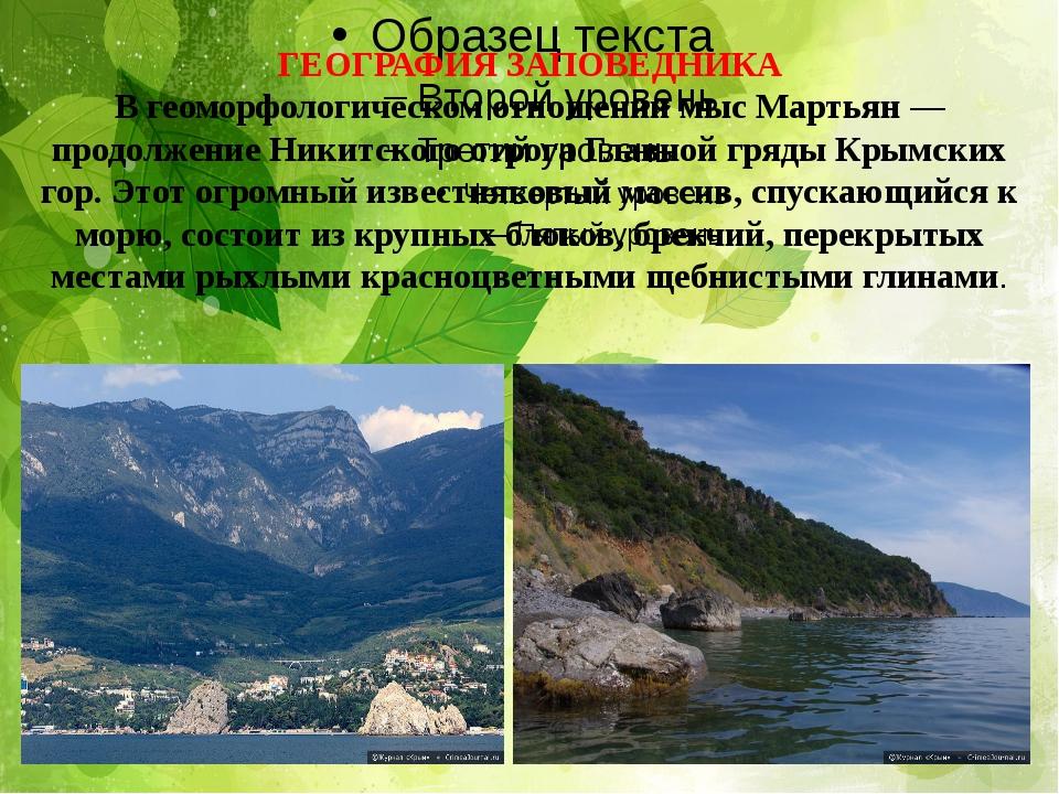 ГЕОГРАФИЯ ЗАПОВЕДНИКА В геоморфологическом отношении мыс Мартьян — продолжени...