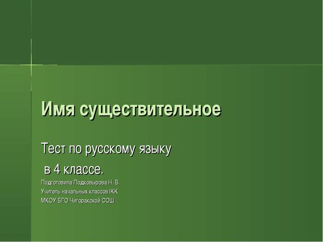 Имя существительное Тест по русскому языку в 4 классе. Подготовила Подковыров...