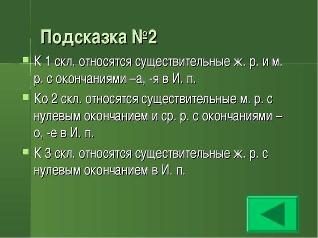 Подсказка №2 К 1 скл. относятся существительные ж. р. и м. р. с окончаниями –...