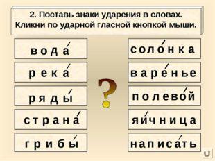 в о д а 2. Поставь знаки ударения в словах. Кликни по ударной гласной кнопкой