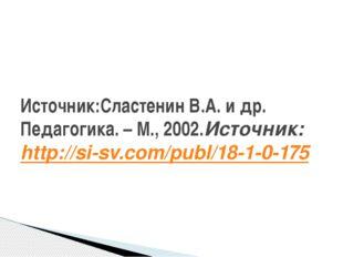 Источник:Сластенин В.А. и др. Педагогика. – М., 2002.Источник:http://si-sv.c
