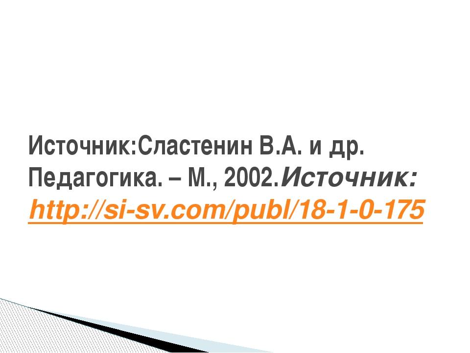Источник:Сластенин В.А. и др. Педагогика. – М., 2002.Источник:http://si-sv.c...