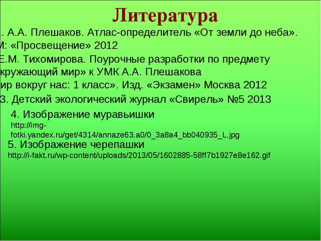 Литература 4. Изображение муравьишки http://img-fotki.yandex.ru/get/4314/anna...