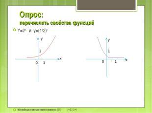 Опрос: перечислить свойства функций Y=2x и y=(1/2)x Найти наибольшее и наимен