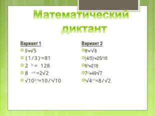 Вариант 1 5х=√5 (1/3)х=81 2 3х = 128 8 –х+4 =2√2 √102х+4=10/4√10 Вариант 2 8х