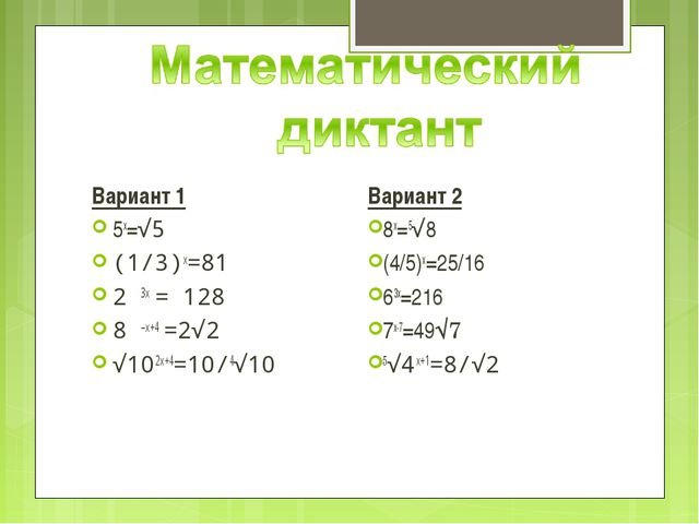 Вариант 1 5х=√5 (1/3)х=81 2 3х = 128 8 –х+4 =2√2 √102х+4=10/4√10 Вариант 2 8х...