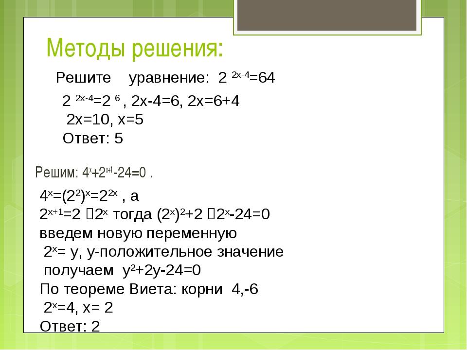 Методы решения: Решим: 4х+2х+1-24=0 . Решите уравнение: 2 2х-4=64 2 2х-4=2 6...