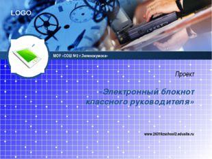 Проект «Электронный блокнот классного руководителя» www.26319zschool2.edusite