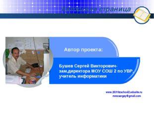Авторская страница Your Text Автор проекта: Бушев Сергей Викторович- зам.дире
