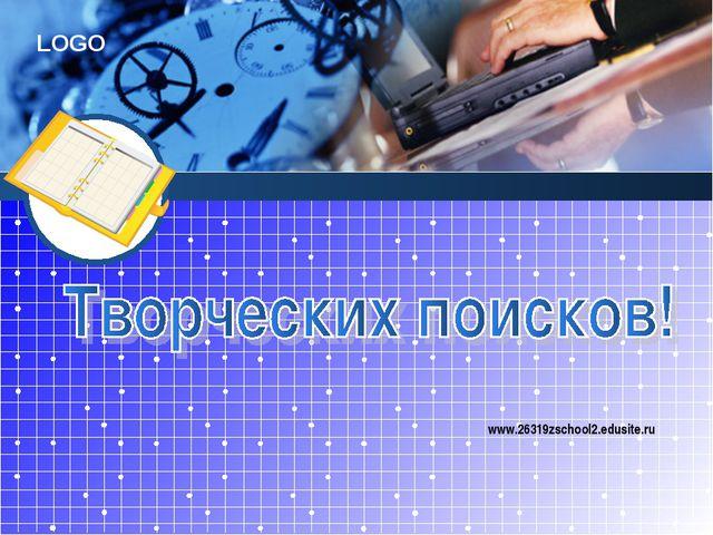 www.26319zschool2.edusite.ru LOGO