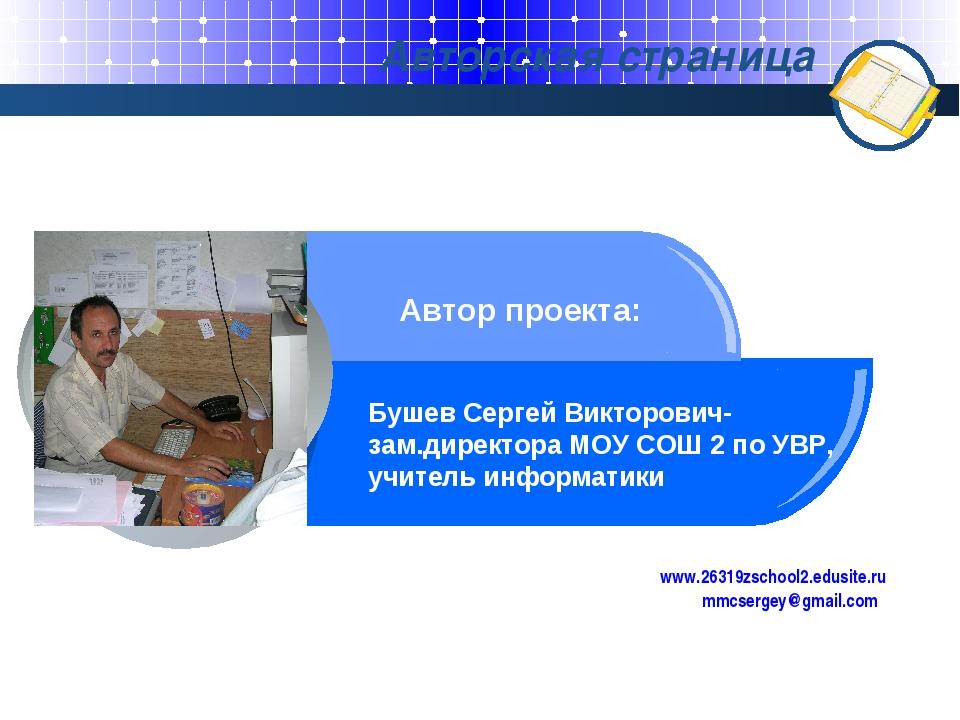 Авторская страница Your Text Автор проекта: Бушев Сергей Викторович- зам.дире...