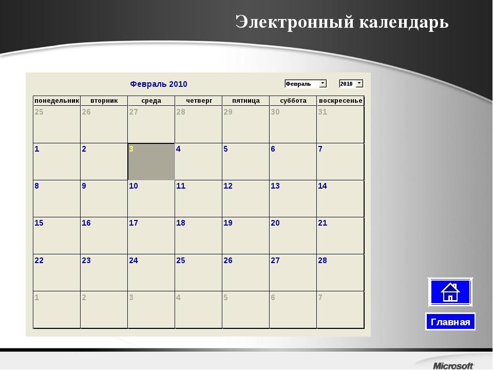 Электронный календарь Главная