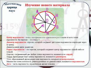 Центр окружности – точка, находящаяся на одинаковом расстоянии от всех точек