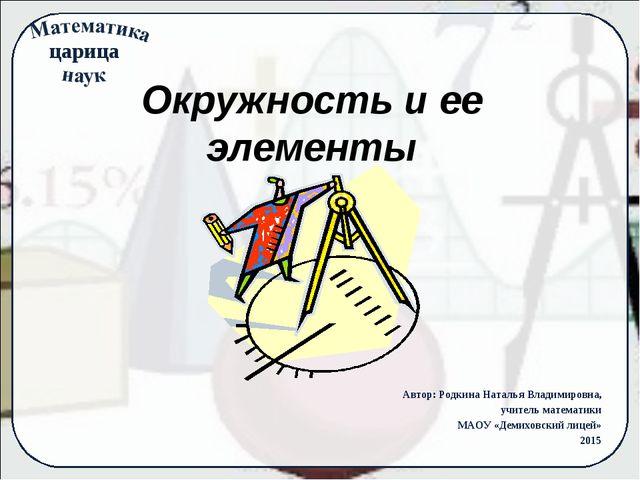Окружность и ее элементы Автор: Родкина Наталья Владимировна, учитель математ...