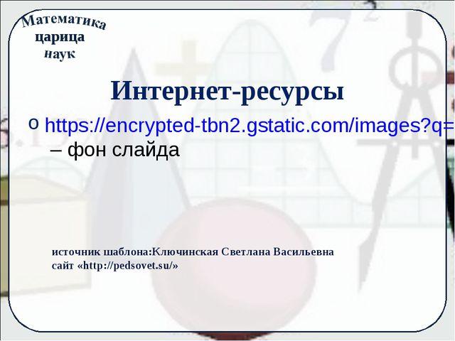 Интернет-ресурсы https://encrypted-tbn2.gstatic.com/images?q=tbn:ANd9GcTByRoi...