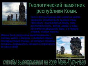 Около 200 миллионов лет назад на месте каменных столбов были высокие горы. П
