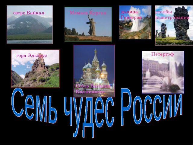 озеро Байкал Мамаев Курган долина Гейзеров гора Эльбрус Собор Василия Блаженн...