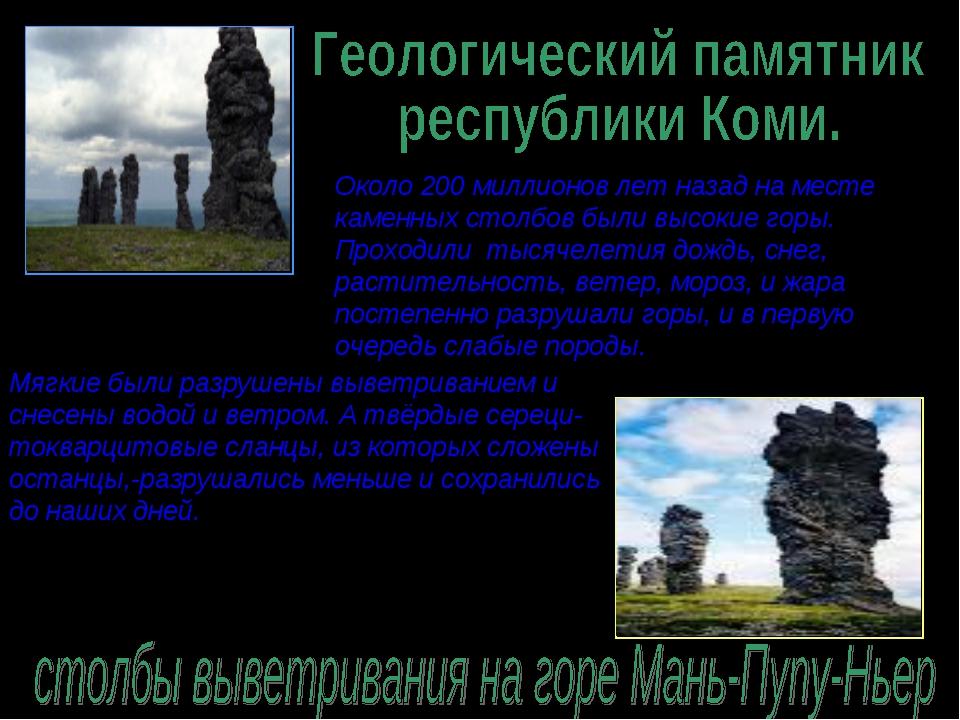 Около 200 миллионов лет назад на месте каменных столбов были высокие горы. П...