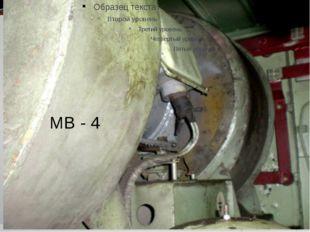 МВ - 4