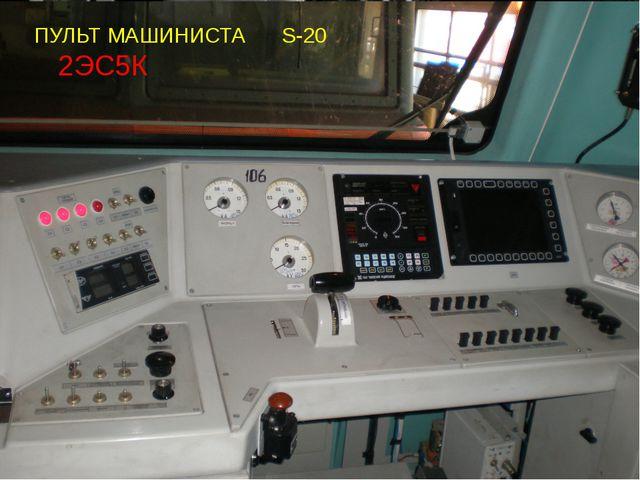 ПУЛЬТ МАШИНИСТА S-20 2ЭС5К