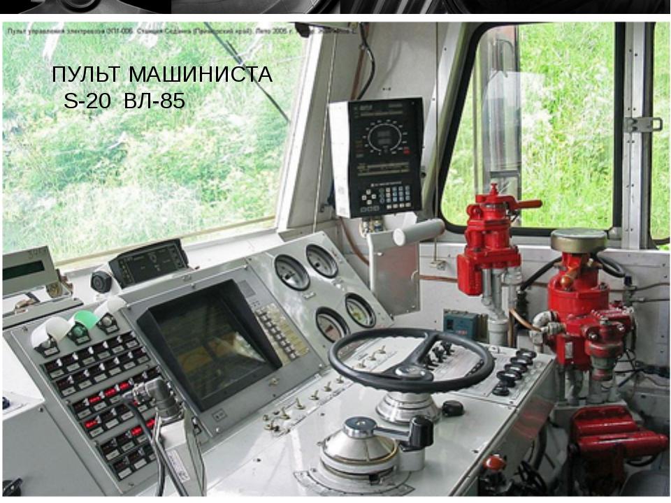 ПУЛЬТ МАШИНИСТА S-20 ВЛ-85