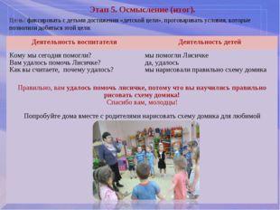Этап 5. Осмысление (итог). Цель: фиксировать с детьми достижения «детской цел