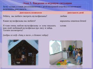 Этап 1. Введение в игровую ситуацию Цель: создать условия для возникновения у